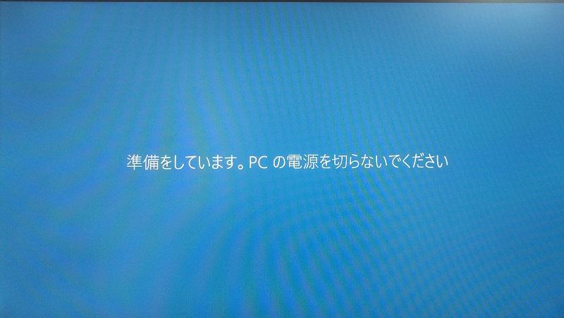 windows10のアニバーサリーアップデートできた