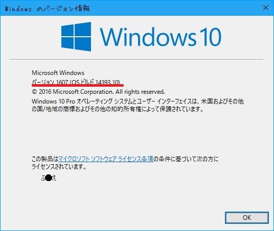 windows10のアニバーサリーアップデートをwinverで確認する