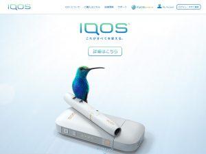 アイコスのホームページ