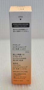 アクティブコンディショニングEX乳液の箱の裏面