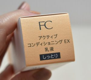 アクティブコンディショニングEX乳液の箱のふた