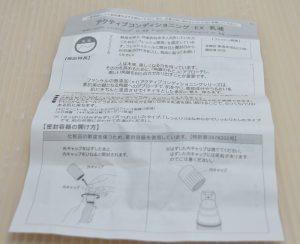 アクティブコンディショニングEX乳液の説明書