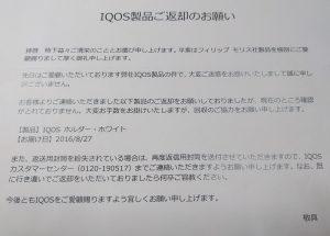 iQOS製品ご返却のお願い