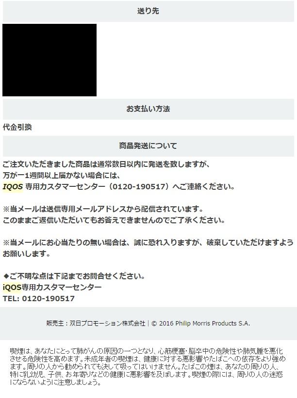 アイコスの限定色ピンクの購入確定メール2