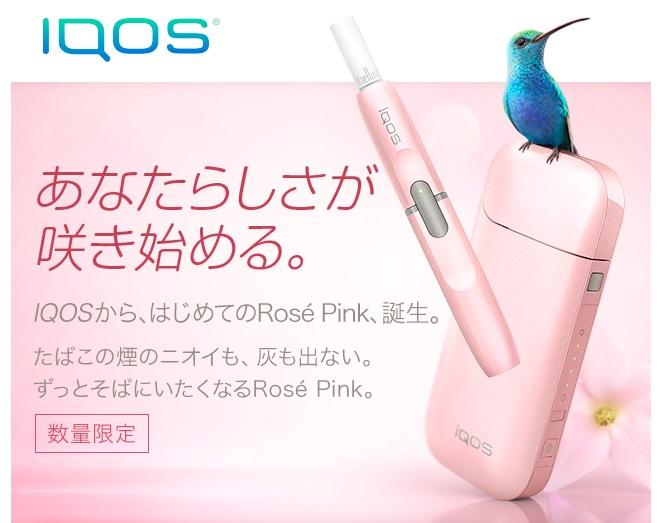 アイコスの限定色ピンクのメルマガ