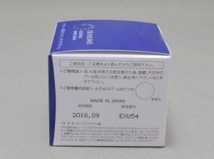 トランシーノ薬用ホワイトニングリペアクリームのパッケージ側面1