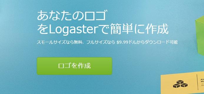 無料でロゴが作れる「LOGASTER」の紹介です。