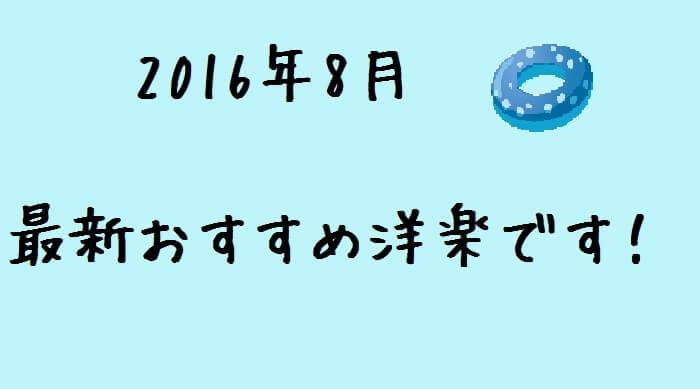 流行る前に聞いておきたい2016年8月発表の最新おすすめ洋楽!(/・ω・)/(前半)