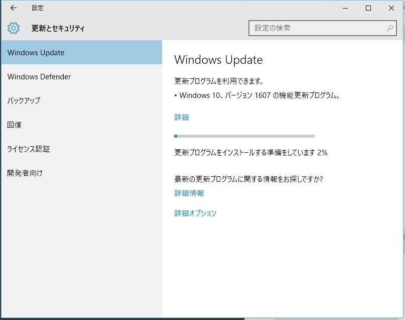 windows10のアニバーサリーアップデートをダウンロード