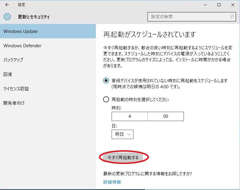 windows10のアニバーサリーアップデートのために再起動