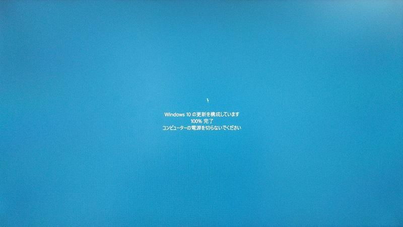 windows10のアニバーサリーアップデート再起動中
