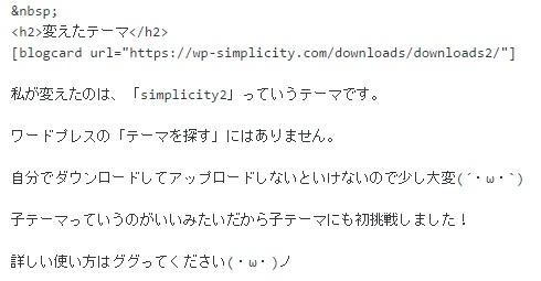 テキストモードには<code>が表示されてない