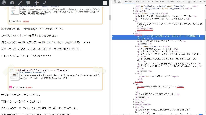 「`(バッククォート)」が<code>に変わってる!