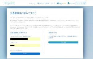 アイコスのホームページのログイン画面