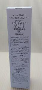 アルビオンのエクサージュホワイト ホワイトアップローションⅠの箱の裏面