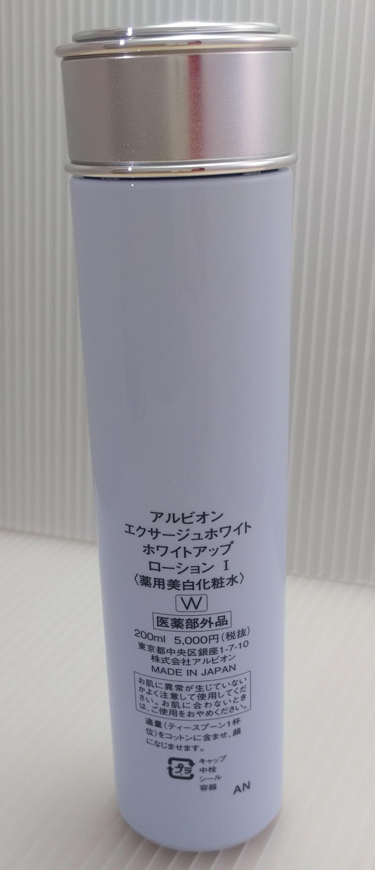 アルビオンのエクサージュホワイト ホワイトアップローションⅠのボトル裏面