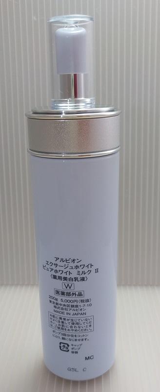 アルビオンのエクサージュホワイト ピュアホワイト ミルクⅡ本体の裏面