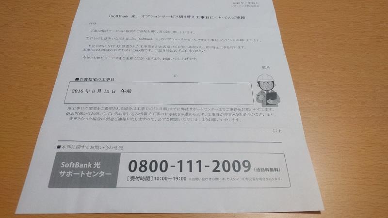softbank010