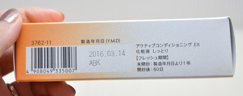 FCアクティブコンディショニングEX化粧液の製造年月日