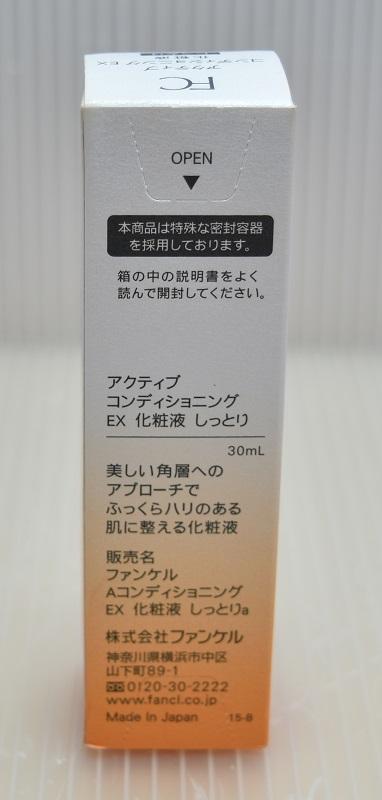 FCアクティブコンディショニングEX化粧液の箱裏面