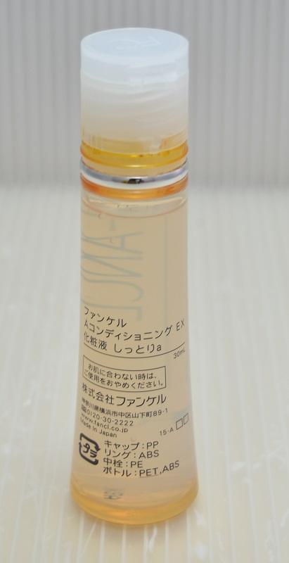 FCアクティブコンディショニングEX化粧液のボトル裏面