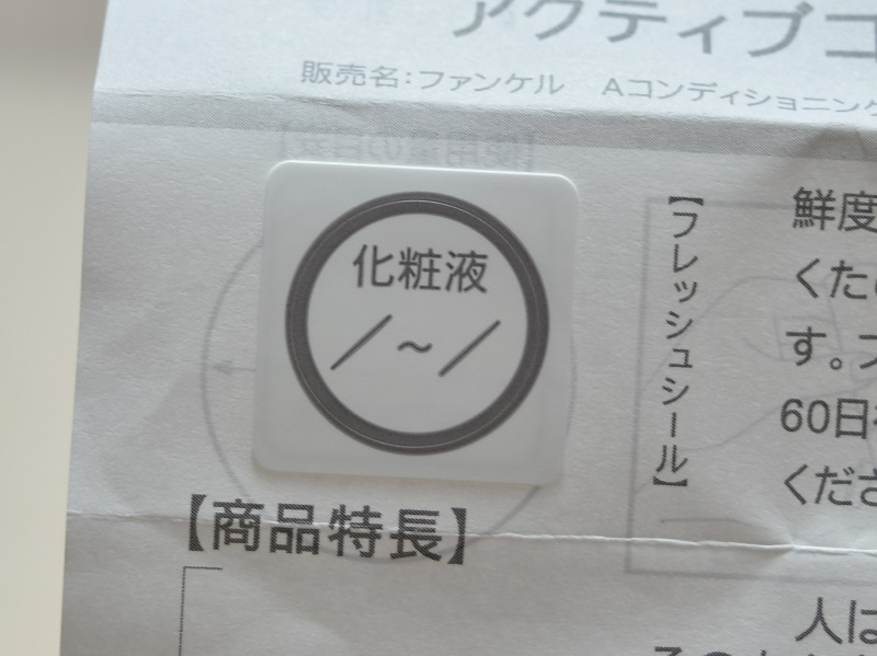 FCアクティブコンディショニングEX化粧液の使用期限シール