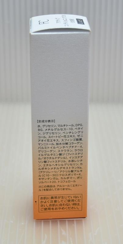 FCアクティブコンディショニングEX化粧液の箱側面1