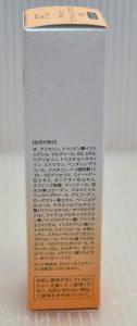 アクティブコンディショニングEX乳液の箱の横
