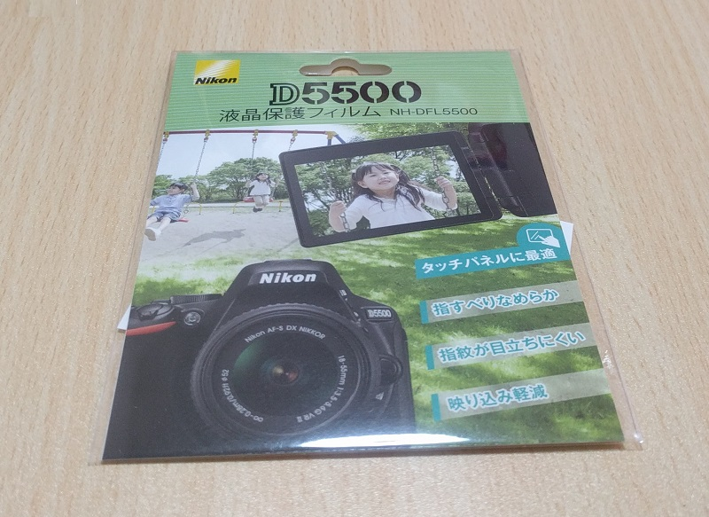 D5500の液晶保護シール