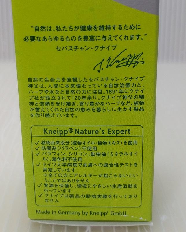 クナイプのグレープシードオイルの注意書き