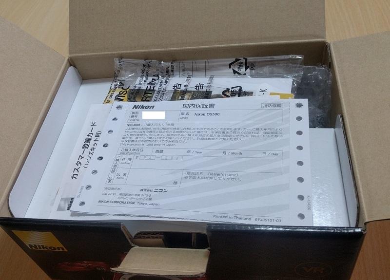 d5500RED(赤)の箱を開けたとこ②保証書とかが入ってた