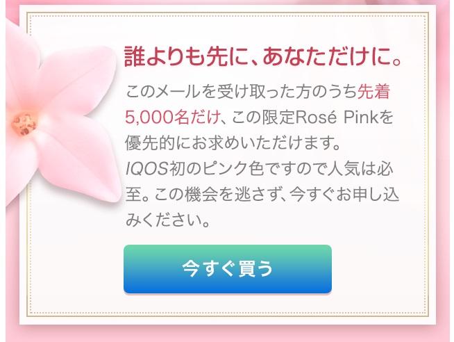 アイコスの限定色ピンクのメルマガ2