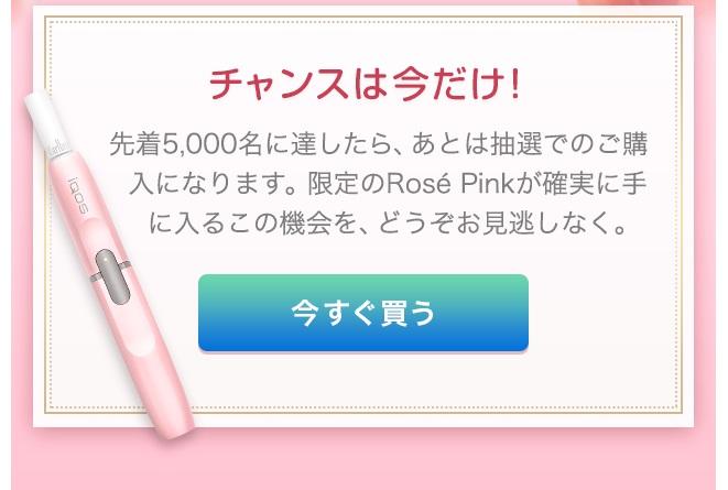 アイコスの限定色ピンクのメルマガ4