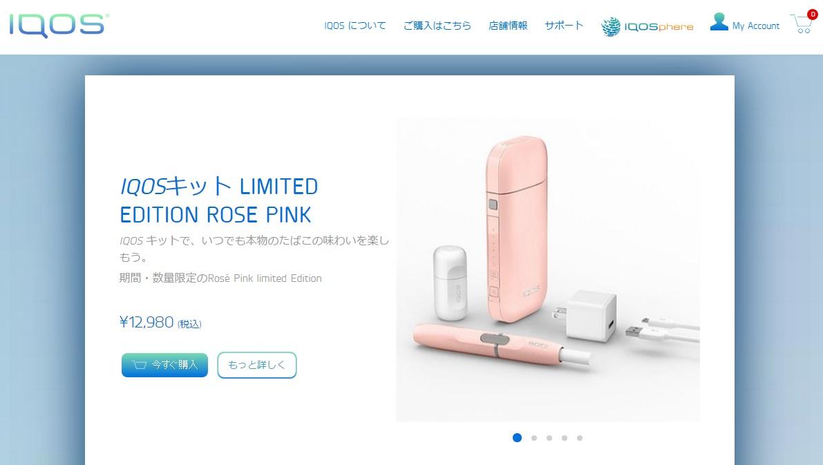 アイコスの限定色ピンクの購入ページ