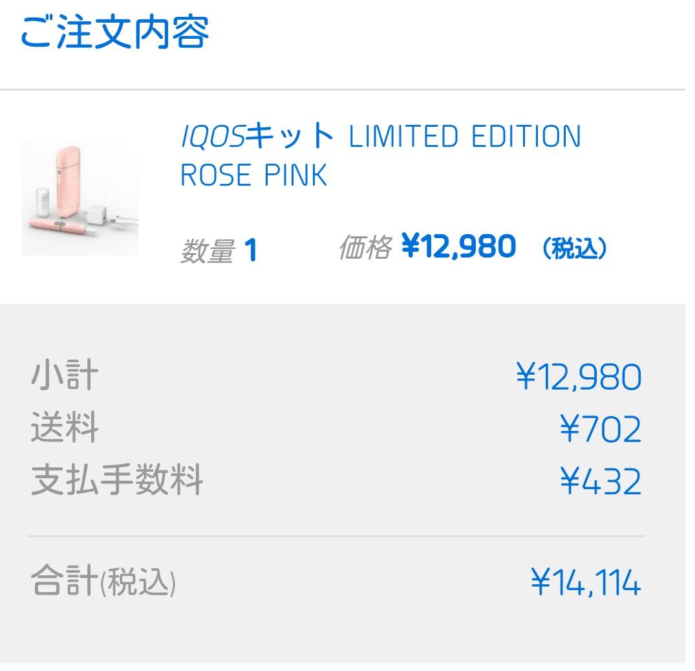 アイコスの限定色ピンクを購入する確定画面