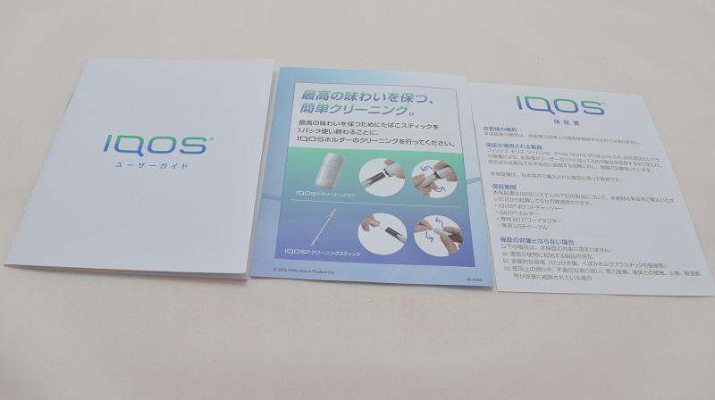 iQOS(アイコス)の限定色Rosé Pink(ロゼピンク)の説明書と保証書