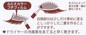 ABふたえカラープチフィルム(ブラウン)の使い方5