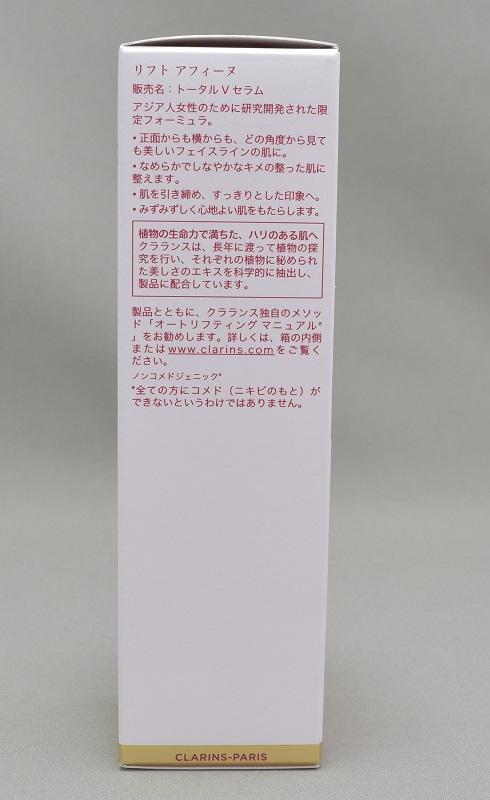 クラランストータルVセラムの箱側面1