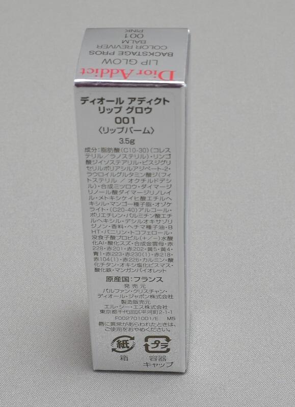 ディオールアディクトリップグロウ001のパッケージ裏面