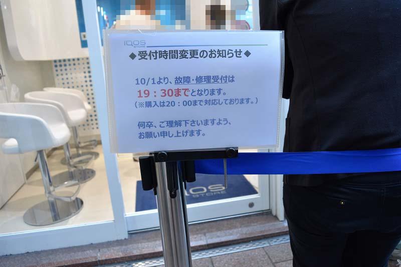iQOS STORE(アイコスストア)広島店の営業時間変更のお知らせ