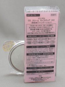 リンメルCCクリームモイスチュア002のパッケージ裏面