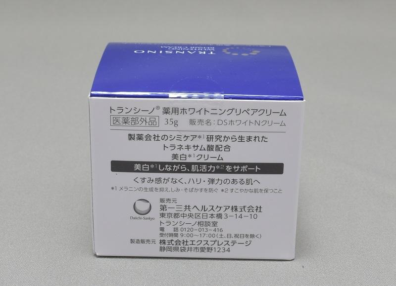 トランシーノ薬用ホワイトニングリペアクリームのパッケージ裏面