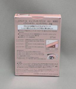 コフレドールビューティーオーラアイズ02ピンクブラウンのパッケージ裏面