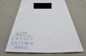まいどプラスカードの過去の利用明細の封筒