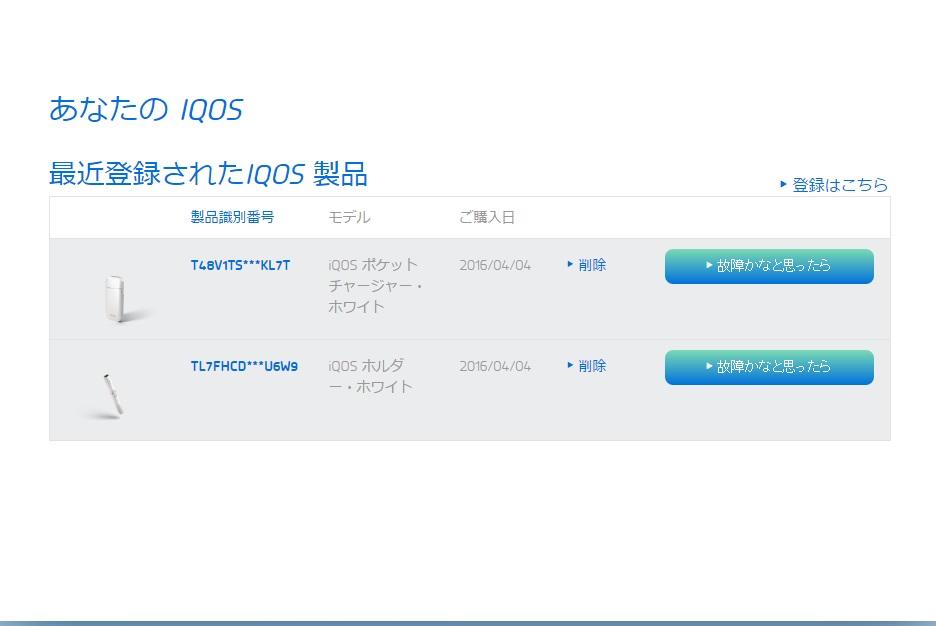iqos066