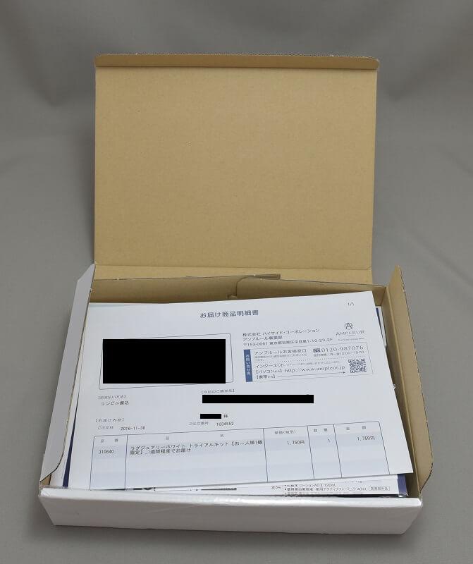 アンプルールラグジュアリーホワイトトライアルセットが届いた箱を開けてみた