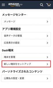アマゾンのダッシュボタンの設定2