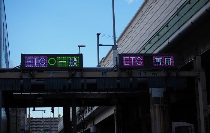 ETCマイレージサービスから有効期限が切れるっていうはがきが届いてかん違いして焦ったお話(・ω・)ノ