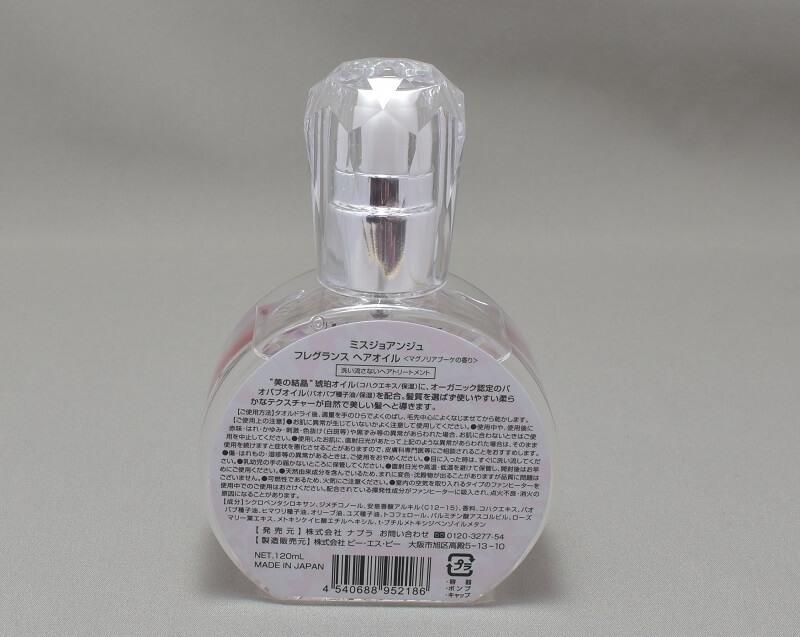 ミスジョアンジュフレグランスヘアオイル(マグノリアブーケの香り)の裏面