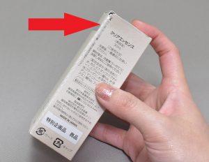 クリアエッセンス(旧タイプ)の外箱にミシン目発見!